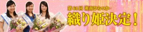 第64回 湘南ひらつか 織り姫決定!