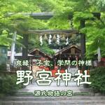 011野宮神社01