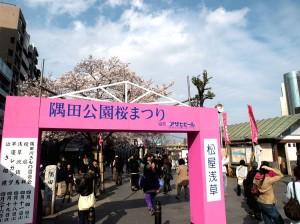 墨田桜まつり