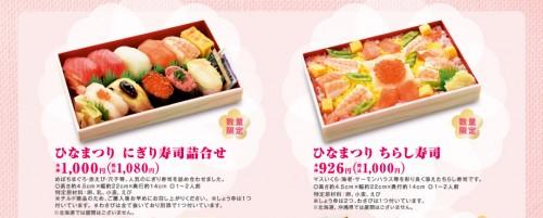 ファミマ にぎり寿司