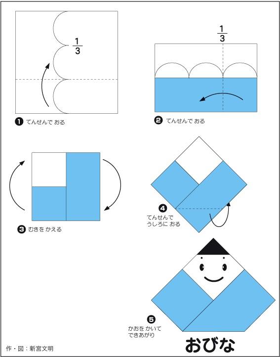 ハート 折り紙:折り紙 お雛様 ぼんぼり-kininaru-neta.com