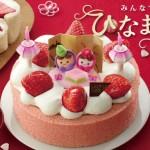 ローソン ひな祭りケーキ