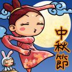 中秋節ってなんだ?発祥の地・中国との違い、月餅を食べる意味は?